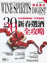 酒訊雜誌1月號/2020第163期 2020新春選酒全攻略
