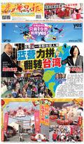光華日報(晚报)2020年01月12日