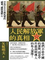 人民解放軍的真相:中共200萬私軍的威脅、腐敗與野心