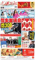 光華日報2020年01月15日