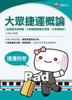 109年大眾捷運概論(含捷運系統概論、大眾運輸規劃及管理、大眾捷運法及相關捷運法規)