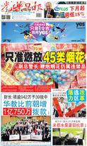 光華日報(晚报)2020年01月18日