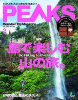 PEAKS 2020年2月號 No.123 【日文版】
