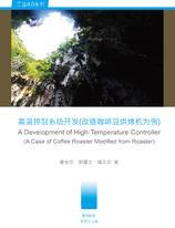 高温控制系统开发(改造咖啡豆烘烤机为例)