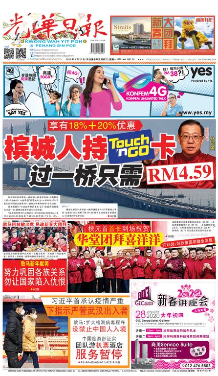 光華日報(晚报)2020年01月27日