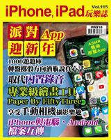 iPhone, iPad玩樂誌 #115【自動化掃描工具】