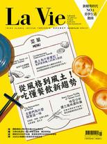 La Vie 2月號/2020 第190期