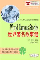 World Famous Stories世界著名故事選(ESL/EFL 英漢對照繁體版)