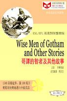 Wise Men of Gotham and Other Stories哥譚的智者及其他故事(ESL/EFL 英漢對照繁體版)