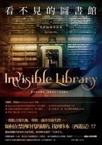 看不見的圖書館 4