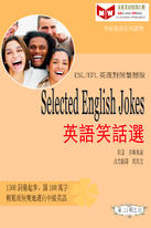 Selected English Jokes英語笑話選(ESL/EFL 英漢對照繁體版)