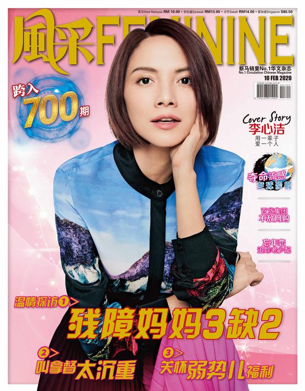 Feminine 风采 (700) 2020