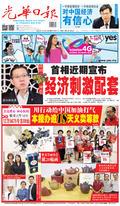 光華日報(晚报)2020年02月12日