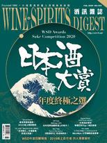 酒訊雜誌2月號/2020第164期 WSD日本酒大賞 年度終極之選