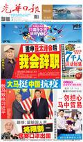 光華日報2020年02月15日