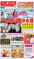光華日報2020年02月16日