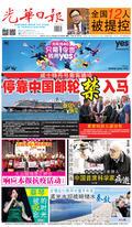 光華日報(晚报)2020年02月17日
