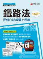 109年鐵路法--逐條白話解構+題庫