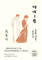 傾城之戀:短篇小說集一 1943年