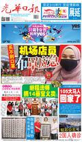 光華日報(晚报)2020年02月19日
