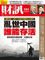 《財訊》601期-亂世中國 誰能存活