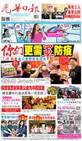 光華日報(晚报)2020年02月20日