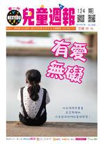 新一代兒童週報(第124期)