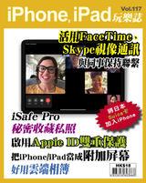 iPhone, iPad玩樂誌 #117【活用FaceTime、Skype】