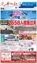光華日報2020年02月21日