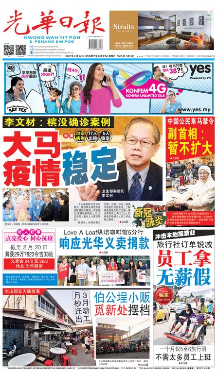 光華日報(晚报)2020年02月22日