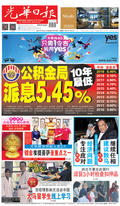 光華日報2020年02月23日