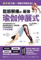 鬆筋解痛の最強瑜伽伸展式:沒有瑜伽經驗也OK!
