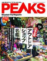 PEAKS 2020年3月號 No.124 【日文版】