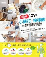 全圖解 105種小蘇打+檸檬酸的無毒輕掃除