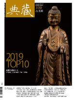 典藏古美術330期 / 2020年3月號