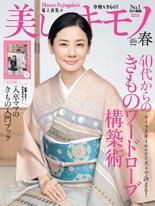美麗的KIMONO 2020年春季號 【日文版】