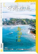 《中國旅遊》 2020年3月號 (477期)