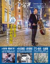 宇宙光雜誌2020年三月號(附有聲雜誌.mp3)