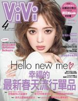 ViVi 唯妳時尚國際中文版2020年4月號