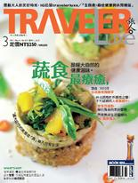 TRAVELER Luxe旅人誌 3月號/2020 第178期