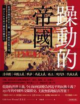 躁動的帝國:從清帝國的普世主義,到中國的民族主義,一部250年的中國對外關係史