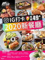 2020新餐廳 食尚玩家eMOOK 56