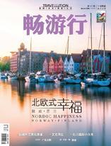 畅游行 Travellution - Issue 85 挪威•芬兰 北欧式幸福