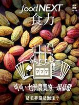 食力 Vol.18  可可,台灣農業的一場豪賭  是美夢還是泡沫?