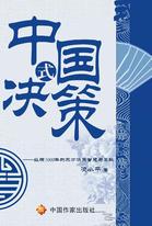 中国式决策——纵横5000年的东方决策智慧与奥秘