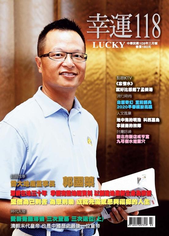 Lucky幸運雜誌 3月號/2020 第118期