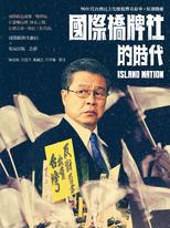 國際橋牌社的時代:90年代台灣民主化歷程傳奇故事˙原創戲劇