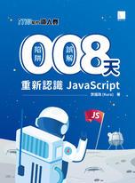 0 陷阱!0 誤解!8 天重新認識 JavaScript!