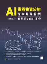 AI 證券投資分析:探索超額報酬 ─ 使用Excel實作
