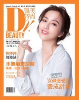 醫美時尚2020年3月號(No.154)